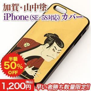 アートジャパネスク (iPhoneSE・5S対応)漆器iPhoneケース/iPhoneカバー 写楽|kanazawa-honpo