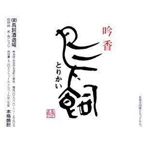 吟香 鳥飼 とりかい 米焼酎 720ml kanazawa-saketen 02