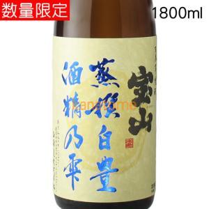 宝山 蒸撰白豊 1800ml|kanazawa-saketen