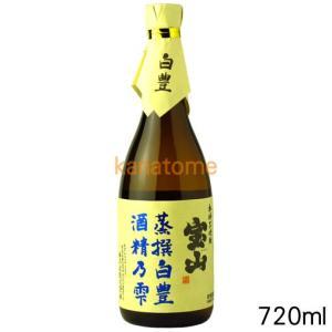 宝山 蒸撰白豊 酒精乃雫 720ml|kanazawa-saketen