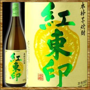 宝山 ほうざん 紅東印 1800ml|kanazawa-saketen