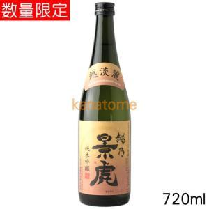 越乃景虎 こしのかげとら 純米吟醸 越淡麗 720ml|kanazawa-saketen