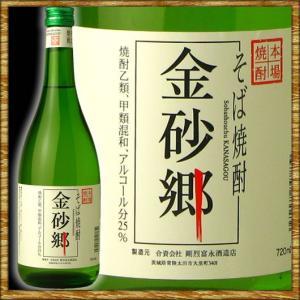 金砂郷 かなさご  甲乙混和 720ml|kanazawa-saketen