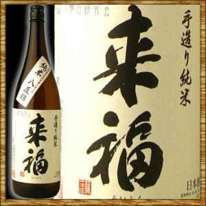 来福 らいふく 純米酒 八反錦 1800ml|kanazawa-saketen
