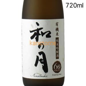 月の井 つきのい 和の月 なのつき 純米吟醸 720ml|kanazawa-saketen