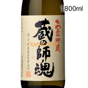蔵の師魂 くらのしこん 1800ml|kanazawa-saketen