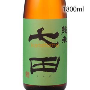 七田 しちだ 純米 無濾過 1800ml|kanazawa-saketen