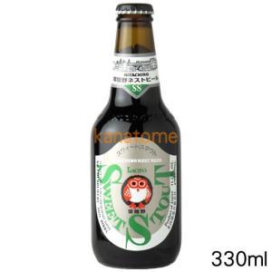 常陸野ネストビール スウィートスタウト 330ml|kanazawa-saketen