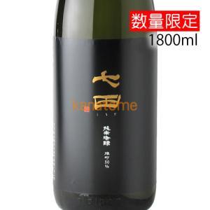 七田 しちだ 純米吟醸 雄町50 1800ml|kanazawa-saketen