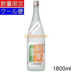 御慶事 ごけいじ 純米吟醸 ひやおろし 1800ml 要冷蔵 kanazawa-saketen