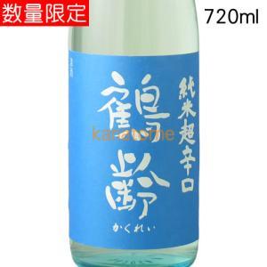 鶴齢 かくれい 純米超辛口 美山錦 720ml|kanazawa-saketen
