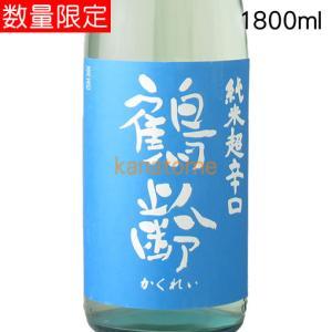 鶴齢 かくれい 純米超辛口 美山錦 1800ml|kanazawa-saketen