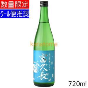 富久長 ふくちょう 辛口夏吟醸 プラスX(テン)720ml 要冷蔵|kanazawa-saketen