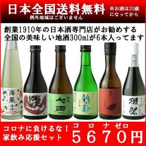 コロナに負けるな!全国オススメ地酒家飲み応援セット(ギフト包装NG)|kanazawa-saketen