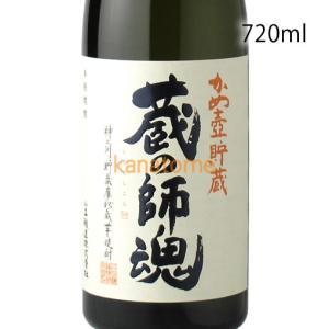 蔵の師魂 くらのしこん 720ml|kanazawa-saketen