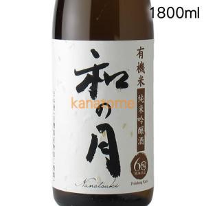 月の井 つきのい 和の月 なのつき 純米吟醸 1800ml|kanazawa-saketen