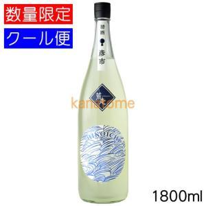 彦市 ひこいち 純米あらばしり 無濾過生原酒 1800ml 要冷蔵|kanazawa-saketen