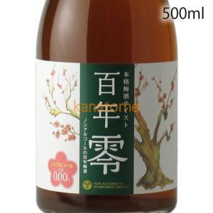 本格梅酒テイスト 百年 零 ノンアルコールの百年梅酒 500ml|kanazawa-saketen