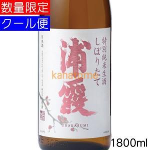 浦霞 うらがすみ 特別純米しぼりたて 1800ml 要冷蔵 kanazawa-saketen