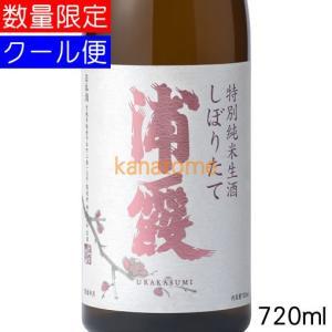 浦霞 うらがすみ 特別純米しぼりたて 720ml 要冷蔵 kanazawa-saketen