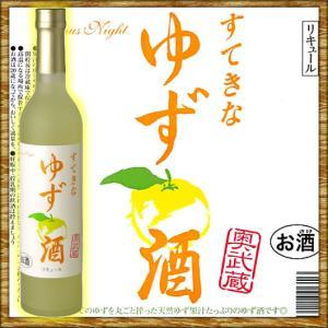 すてきなゆず酒 500ml|kanazawa-saketen