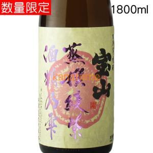 宝山 蒸撰綾紫 1800ml|kanazawa-saketen