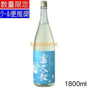 富久長 ふくちょう 辛口夏吟醸 プラスX テン 1800ml 要冷蔵|kanazawa-saketen