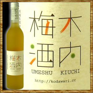 木内梅酒 きうちうめしゅ 500ml|kanazawa-saketen