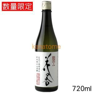 花の香 はなのか 純米大吟醸 和水 なごみ 720ml