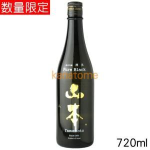 山本 純米吟醸 ピュアブラック 720ml|kanazawa-saketen