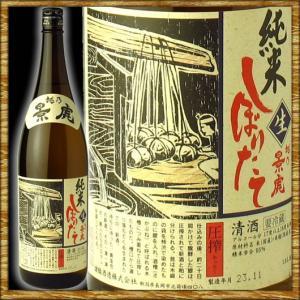 越乃景虎 こしのかげとら 純米しぼりたて 1800ml 要冷蔵|kanazawa-saketen