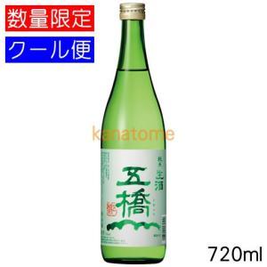 五橋 ごきょう 純米生酒 720ml 要冷蔵|kanazawa-saketen