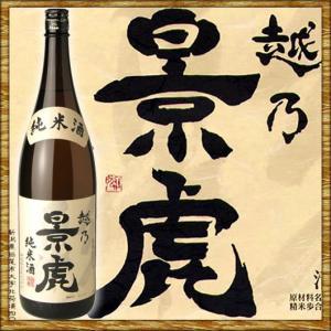 越乃景虎 こしのかげとら 純米 1800ml|kanazawa-saketen