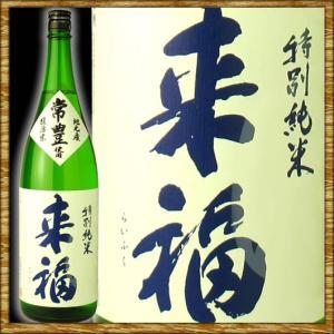 来福 らいふく 特別純米 1800ml|kanazawa-saketen