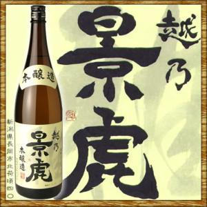 越乃景虎 こしのかげとら 本醸造 1800ml|kanazawa-saketen