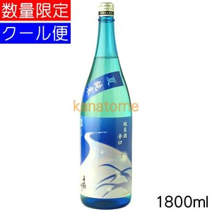 手取川 てどりがわ 夏純米 1800ml 要冷蔵 kanazawa-saketen