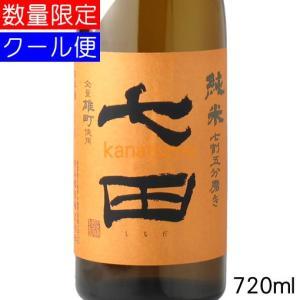 七田 しちだ 純米 七割五分磨き 雄町 生酒 720ml 要冷蔵|kanazawa-saketen