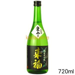 来福 らいふく 純米大吟醸 愛山 720ml|kanazawa-saketen
