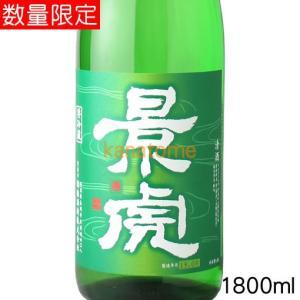 越乃景虎 こしのかげとら 特別本醸造 ひやおろし 1800ml 要冷蔵|kanazawa-saketen