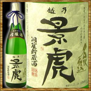 越乃景虎 こしのかげとら 名水仕込 吟醸 洞窟貯蔵酒 1800ml|kanazawa-saketen