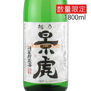越乃景虎 こしのかげとら 名水仕込 特別純米 洞窟貯蔵酒 1800ml|kanazawa-saketen