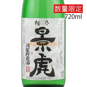 越乃景虎 こしのかげとら 名水仕込 特別純米 洞窟貯蔵酒 720ml|kanazawa-saketen