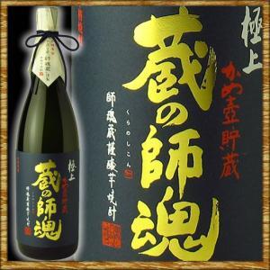 送料無料 芋焼酎/鹿児島県 極上 蔵の師魂 くらのしこん 1800ml|kanazawa-saketen