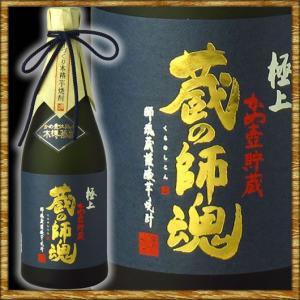 極上 蔵の師魂 くらのしこん 720ml|kanazawa-saketen