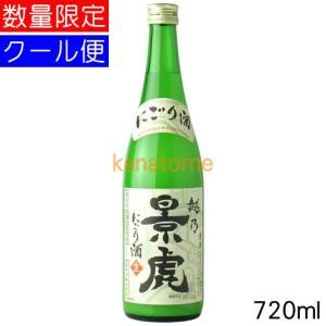 越乃景虎 こしのかげとら にごり酒 720ml 要冷蔵|kanazawa-saketen