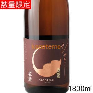 真澄 山廃純米吟醸 ひやおろし 1800ml 要冷蔵|kanazawa-saketen