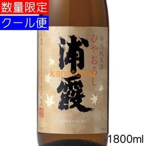 浦霞 うらがすみ 特別純米ひやおろし 1800ml 要冷蔵 kanazawa-saketen