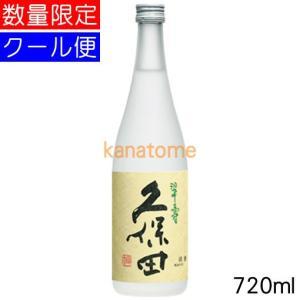 久保田 翠寿 すいじゅ 大吟醸 生酒 720ml 要冷蔵|kanazawa-saketen