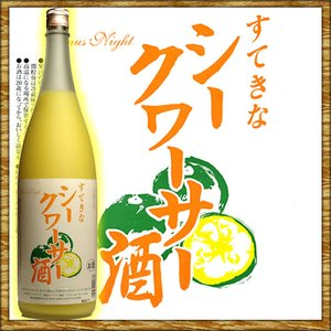 すてきなシークワーサー酒 1800ml|kanazawa-saketen