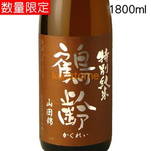 鶴齢 かくれい 特別純米ひやおろし 1800ml|kanazawa-saketen